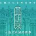 圓明園─大清皇帝最美的夢
