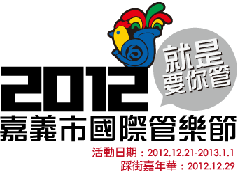 2012嘉義市國際管樂節
