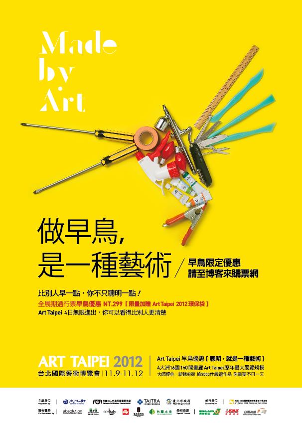 Art Taipei 2012台北國際藝術博覽會