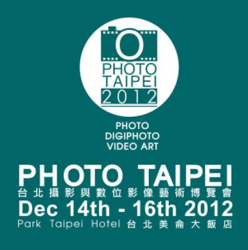 2012 台北攝影與數位影像藝術博覽會 PHOTO TAIPEI