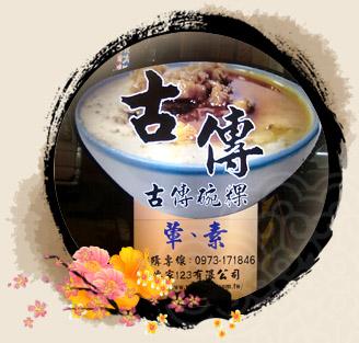 台南古傳碗粿 : 阿嬤用心做的粿