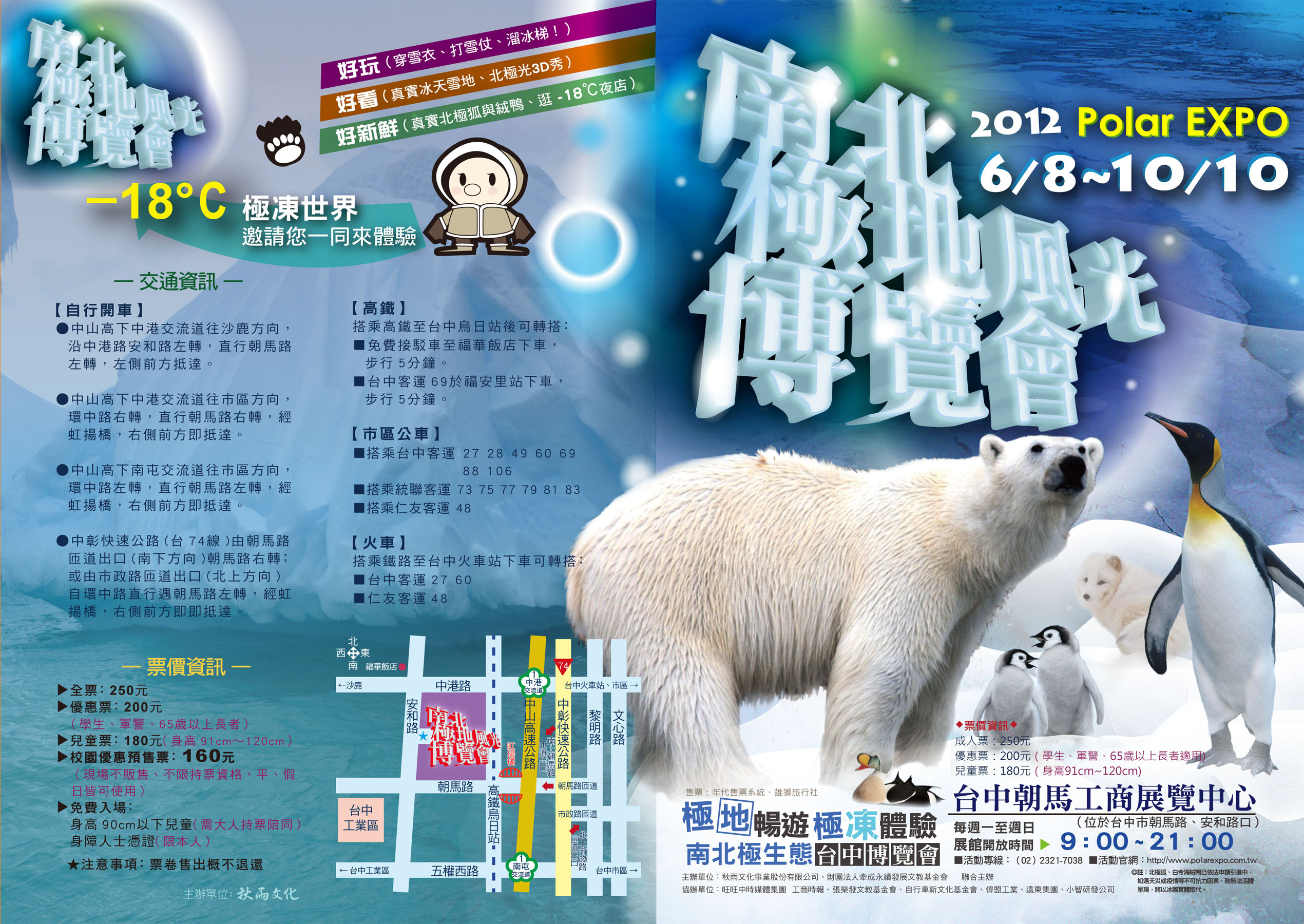 2012南北極地風光博覽會