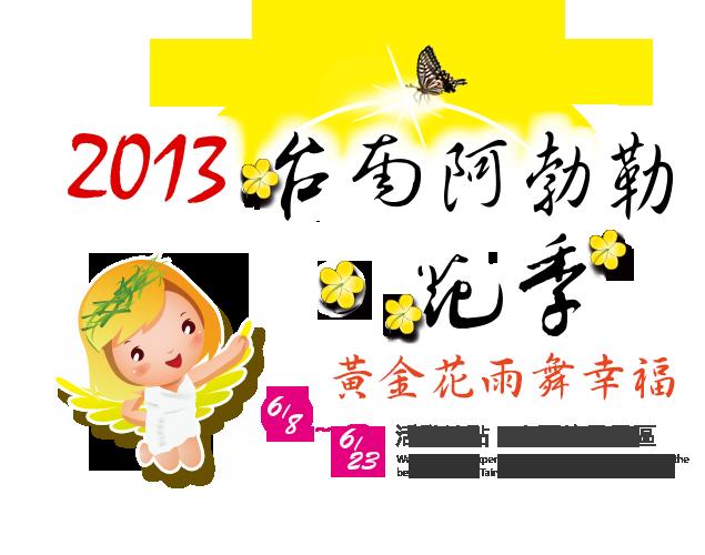 2013台南阿勃勒花季