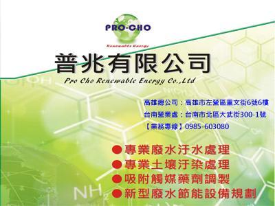 普兆有限公司台南營業處慶開幕