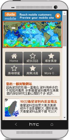 觀光漁業活動資訊平台手機版