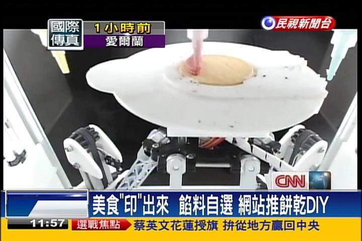 廚房革命!3D列印餅乾、披薩