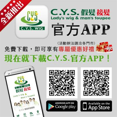 歡慶C.Y.S.官方APP正式上線!完成活動千元保養券送給您!