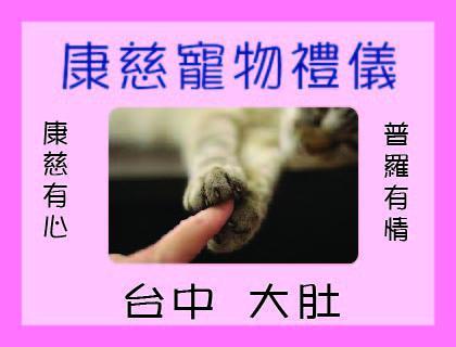 103 年清明寵物超薦法會