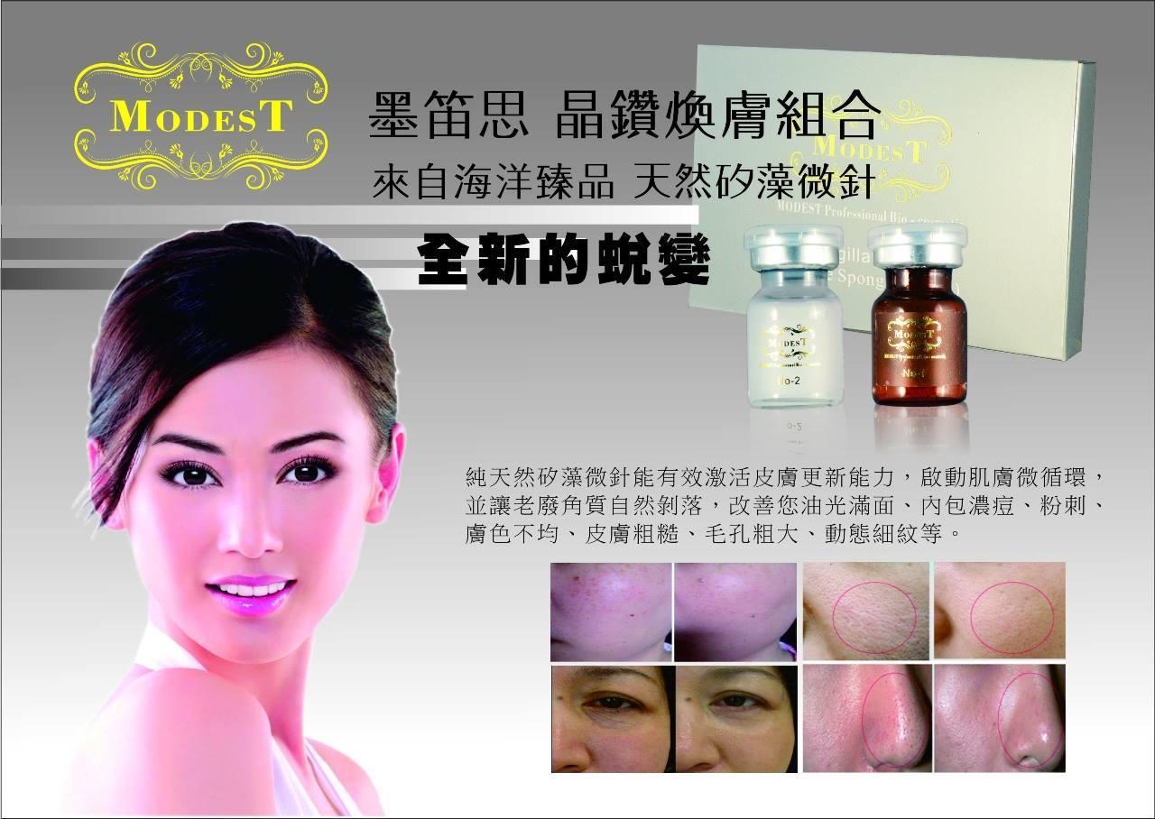 矽藻臉部晶鑽煥膚組合優惠