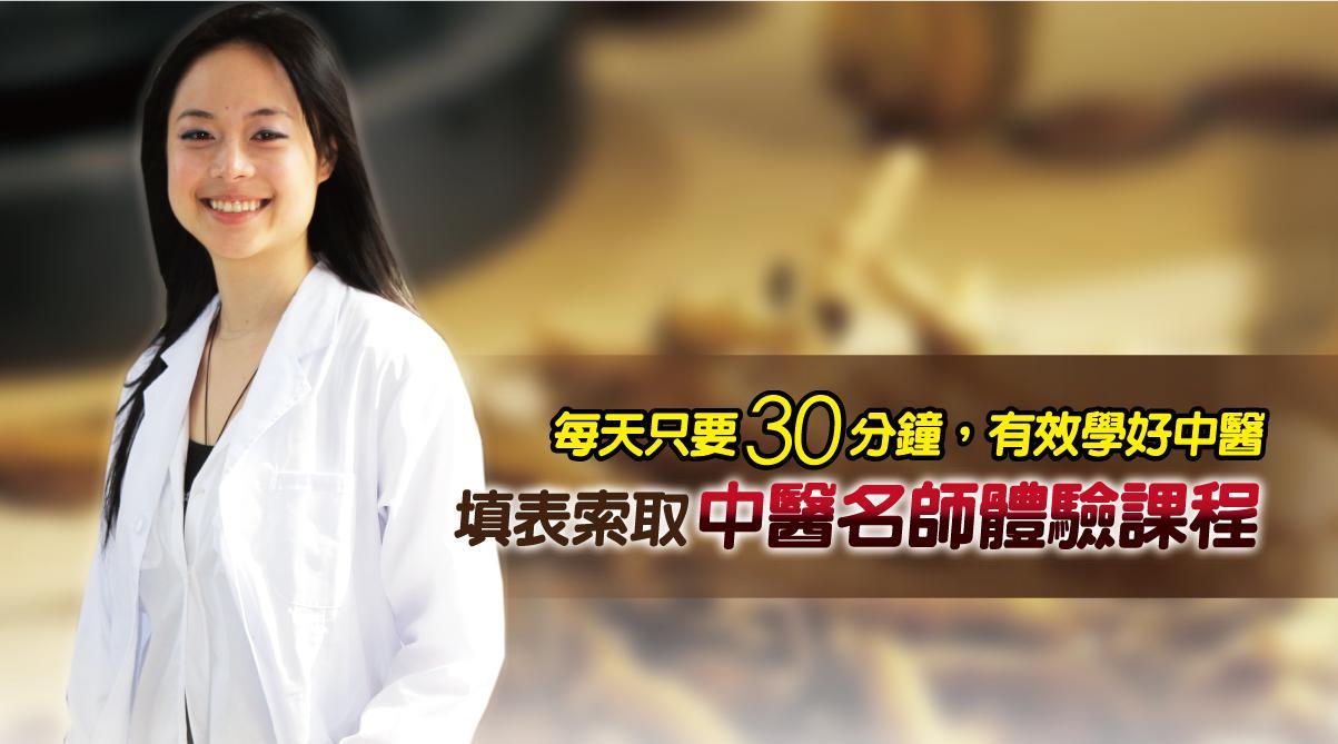 免費索取中醫體驗課程!!
