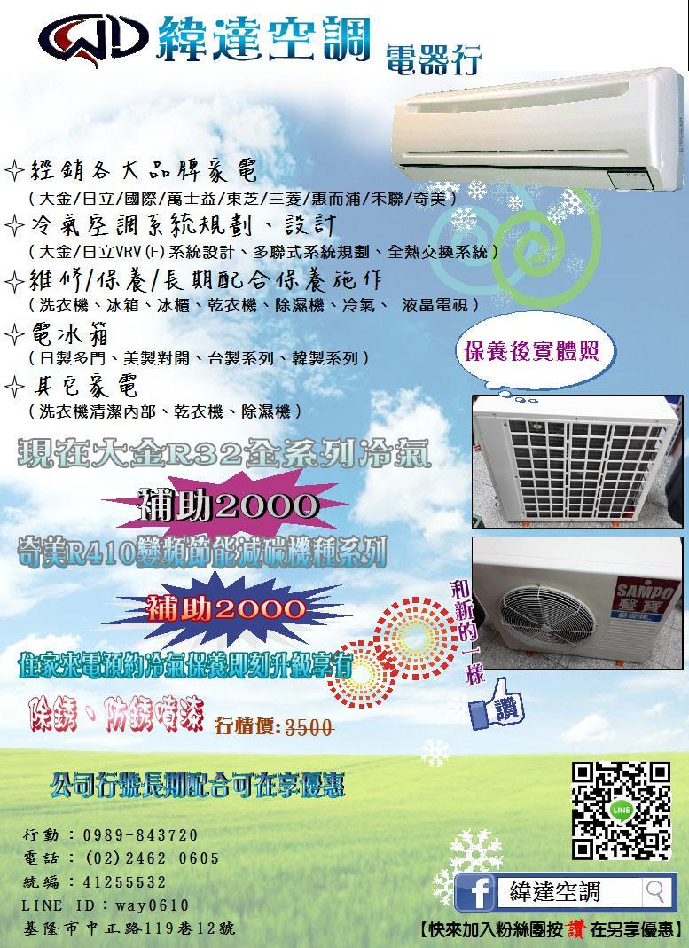 緯達空調-各廠牌公司節能補助優惠
