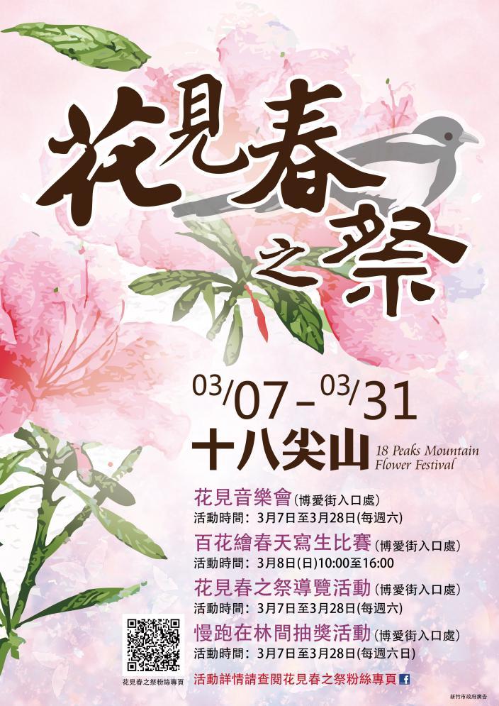 十八尖山花見春之祭活動
