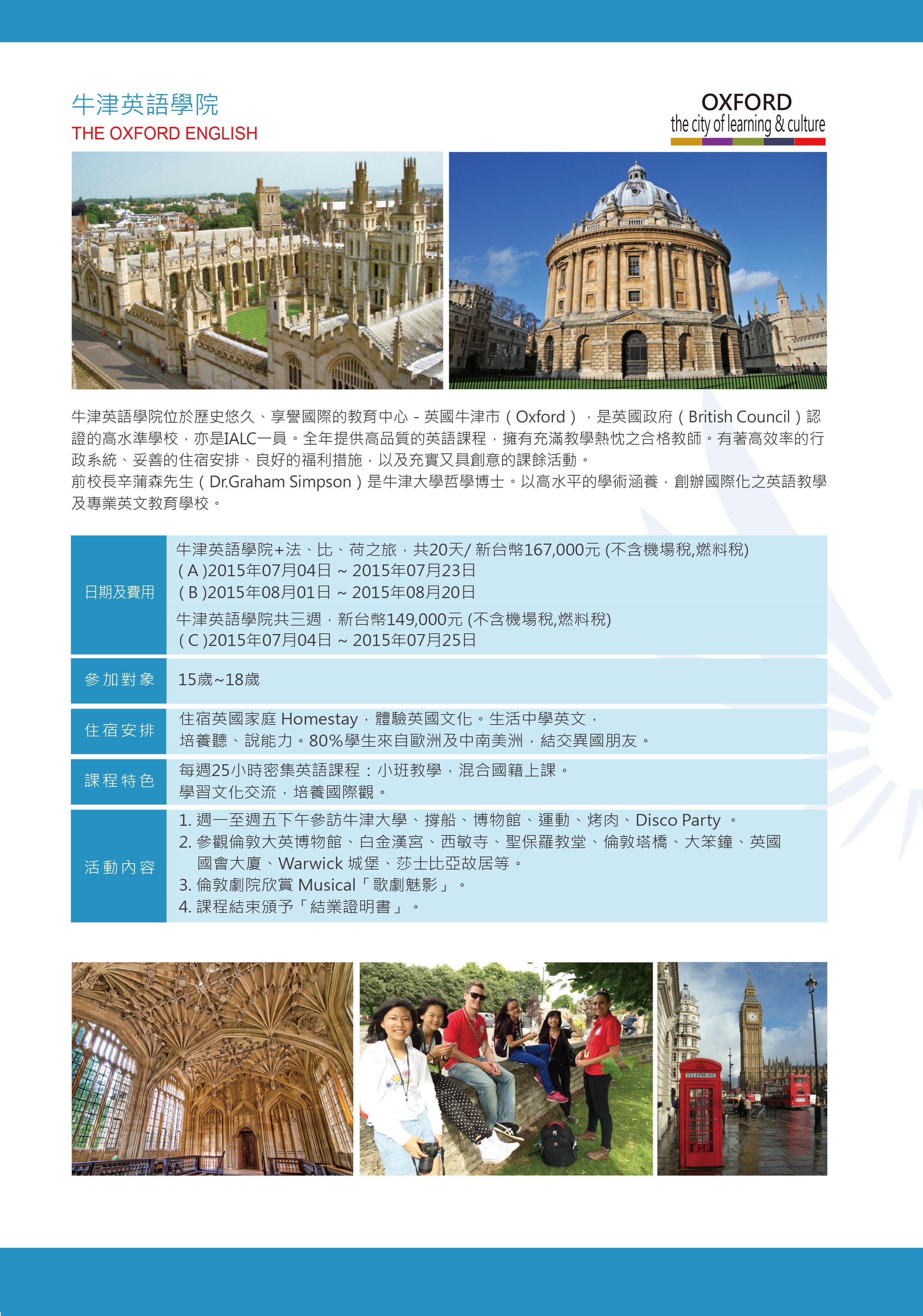 2015維特暑期海外遊學