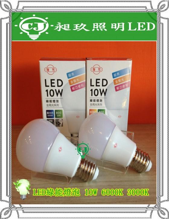 【昶玖照明LED】旭光E27 10W/12W LED綠能燈泡 白光/黃光 大優惠