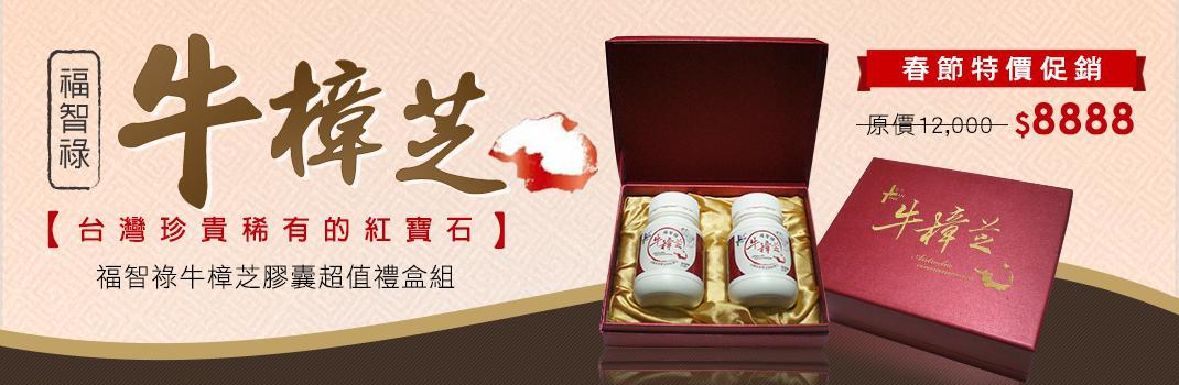 福智祿牛樟芝菌絲體膠囊禮盒組(60粒*2瓶入)