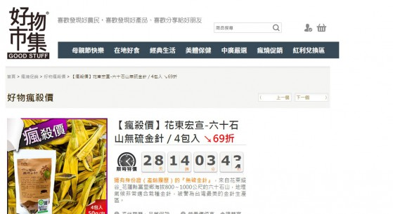 『六十石山產銷履歷無硫金針』在中廣好物市集有『母親節特惠活動』,歡迎點連結搶購。