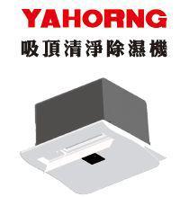 YAHORNG 吸頂式清淨除濕機 免安裝費..........原價45000  特價30000