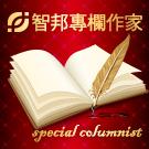 智邦生活館_專欄作家