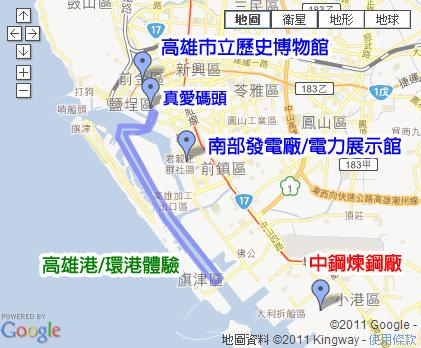 2011高雄港區產業‧博物館群體驗之旅MAP-5