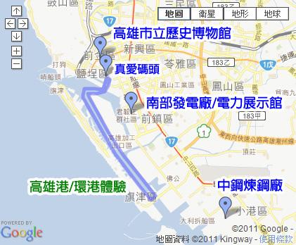 2011高雄港區產業‧博物館群體驗之旅MAP-1