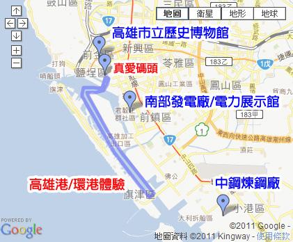 2011高雄港區產業‧博物館群體驗之旅MAP-4