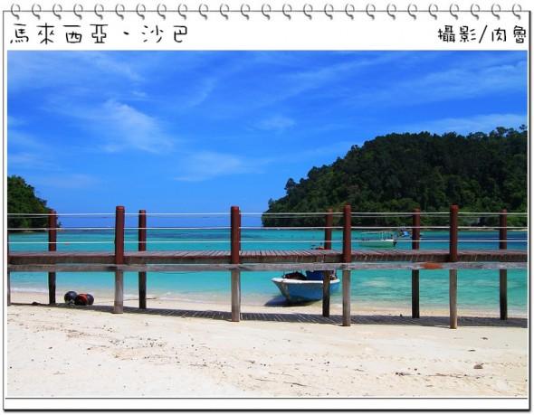 【馬來西亞好好玩‧沙巴】沙比島Pulu Sapi 晶瑩剔透螢光藍海 美麗誘人度假天堂